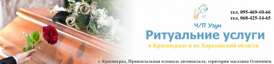 Ритуальные услуги Красноград